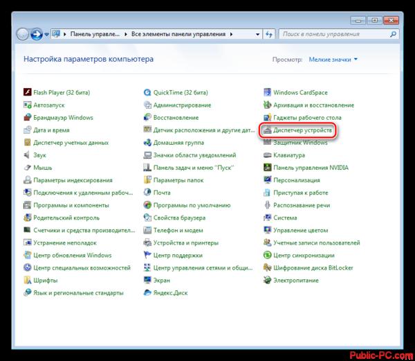 Perehod-k-dispetcheru-ustroystv-v-Windows-7