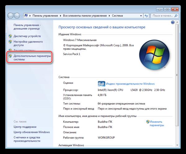 Переход к дополнительным параметрам операционной системы в Windows 7