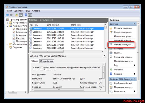 Perehod-k-nastroyke-filtra-sobyitiy-v-sistemnomzhurnale-Windows-7