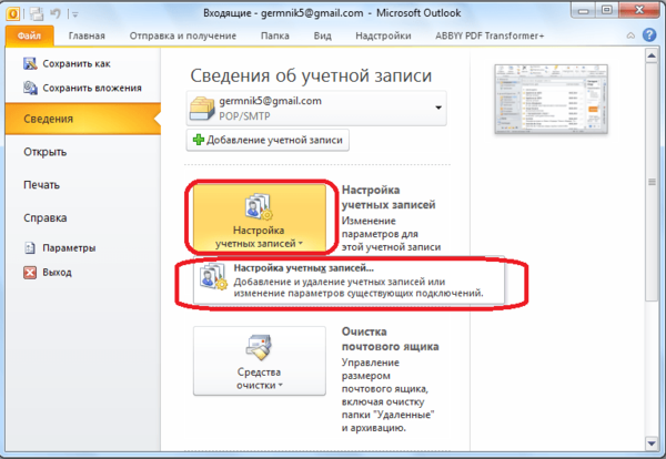 Переход к настройке учетных записей  в Microsoft Outlook