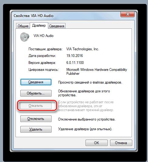 Переход к откату драйвера в окне свойств звуковой карты в Windows 7
