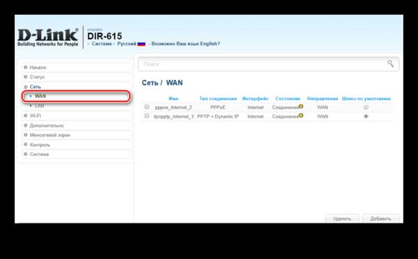 Переход к ручной настройке подключения к интернету в маршрутизаторе dir-615