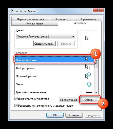 Переход к смене курсора внутри выбранной схемы во вкладке Указатели в окне свойств мыши в Windows 7