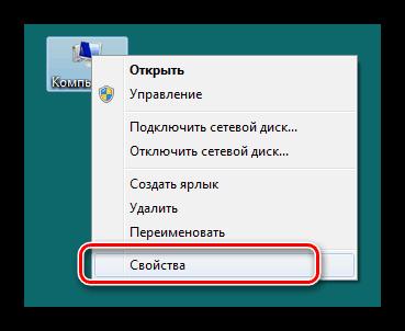 Переход к свойствам операционной системы с рабочего стола Windows 7
