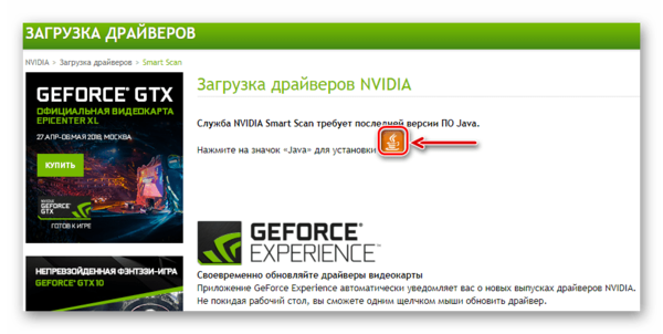 Переход к установке Java на сайте NVIDIA