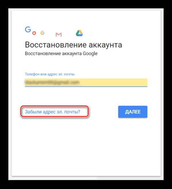 Переход к восстановлению доступа в аккаунт Google