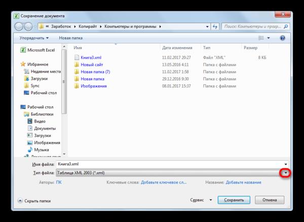 Переход к выбору формата в Microsoft Excel