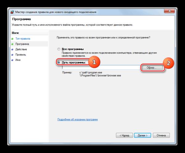 Переход к выбору программы для создания правила в Мастере создания правила для нового входящего подключения в брандмаэуре в Windows 7