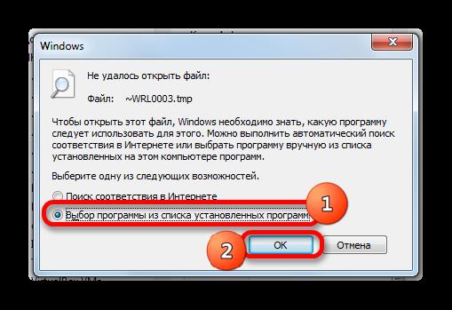 Переход к выбору списка программ для открытия файла с расширением TMP