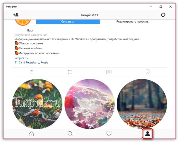 Переход ко вкладке профиля в приложении Instagram для Windows
