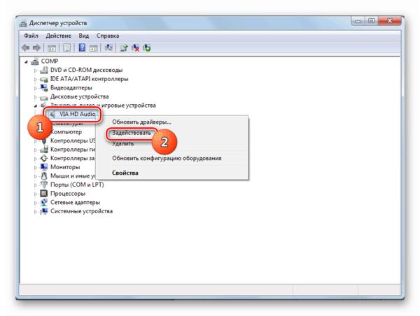Переход ко включению звукового устройства в Диспетчере устройств в Windows 7
