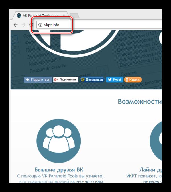 Переход на официальный сайт программы VK Paranoid Tools