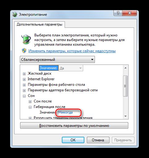 Переход по надписи Никогда в окне изменения дополнительных параметров питания в Windows 7