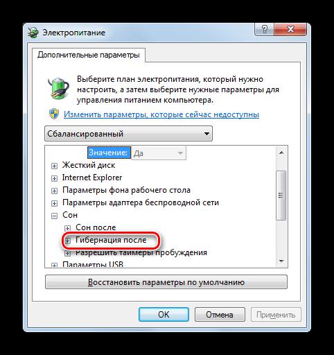 Переход по пункту Гибернация после в окне изменения дополнительных параметров питания в Windows 7