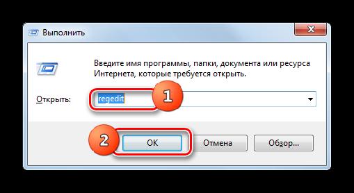 Переход в Редактор реестра с помощью ввода команды в окно Выполнить в Windows 7