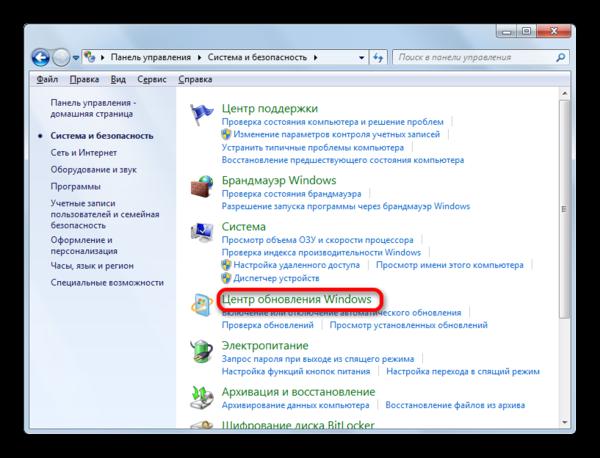 Переход в Центр обновления Windows в окне панели управления в Windows 7