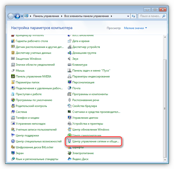 Переход в Центр управления сетями и общим доступом в Панели управления Windows 7