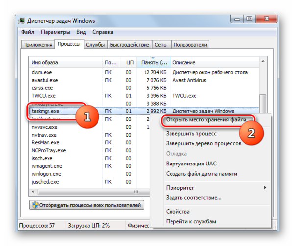 Переход в директорию расположения файла TASKMGR.EXE через контекстное меню в Диспетчере задач