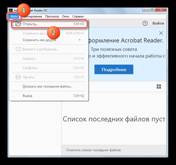Переход в окно открытия файла через верхнее горизонтальное меню в программе Acrobat Reader