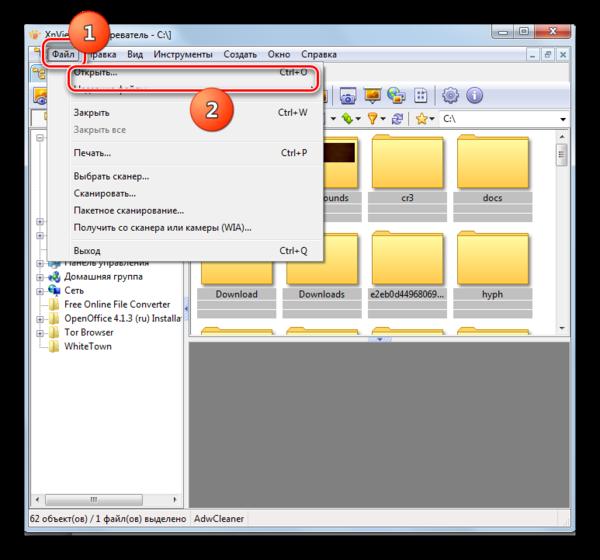 Переход в окно открытия файла через верхнее горизонтальное меню в программе XnView