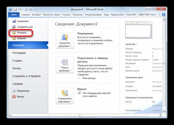 Переход в окно открытия файла в Microsoft Word