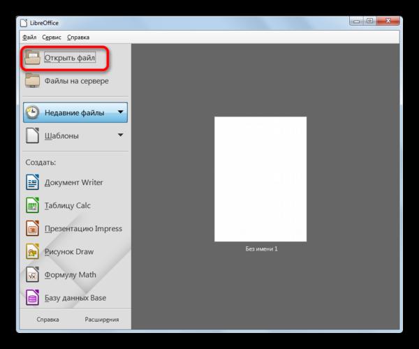 Переход в окно открытия файла в стартовом окне LibreOffice