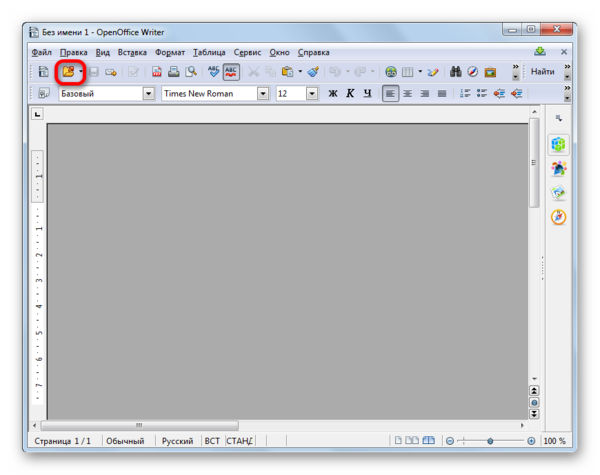 Переход в окно открытия файла значок на панели инструментов в программе OpenOffice Writer