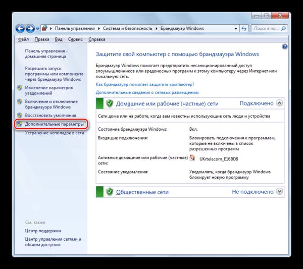 Переход в окно регулировки дополнительных параметров из основного окна настройки брандмауэра Виндовс в Windows 7