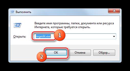 Переход в окно системного реестра через ввод команды в окно Выполнить в Windows 7