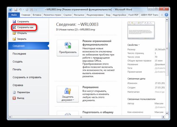 Переход в окно сохранения файла в Microsoft Word