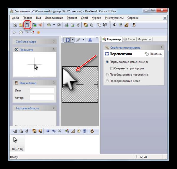 Переход в окно сохранения готового курсора в программе RealWorld Cursor Editor в Windows 7