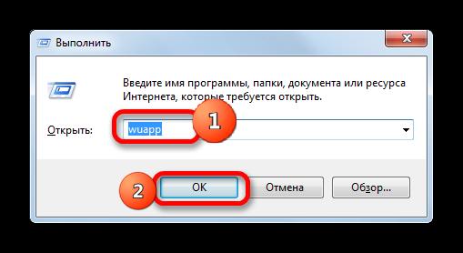 Переход в окно центра обновлений через введение команды в окошке Выполнить в Windows 7
