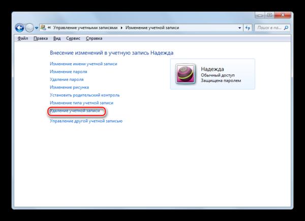 Переход в окно удаления учетной записи из окна Изменение учетной записи Панели управления в Windows 7