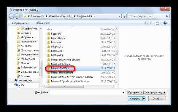Переход в папку Microsoft Office в окне выбора программ