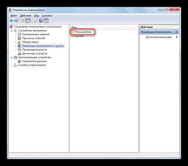 Переход в папку Пользователи в окне Управление компьютером в Windows 7