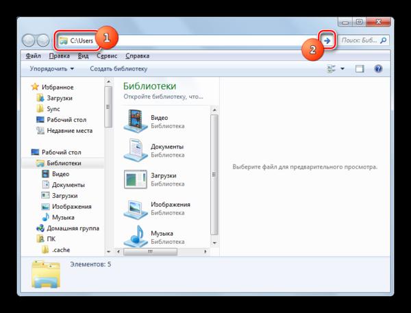 Переход в папку Users в Проводнике в Windows 7