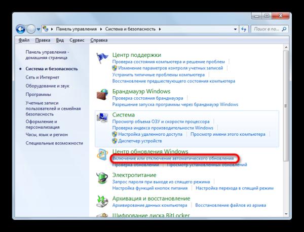 Переход в подраздел включения и отключения автоматического обновления в окне панели управления в Windows 7