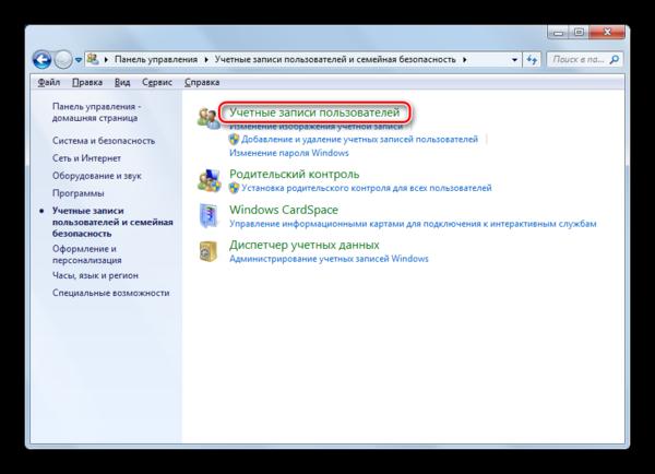 Переход в раздел Учетные записи пользователей из раздела Учетные записи пользователей и семейная безопасность Панели управления в Windows 7