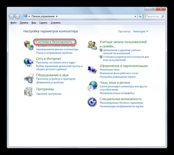 Переход в раздел система и безопасность Панели управления в Windows 7