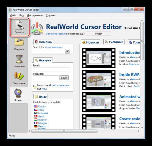 Переход в раздел создания курсора в программе RealWorld Cursor Editor в Windows 7
