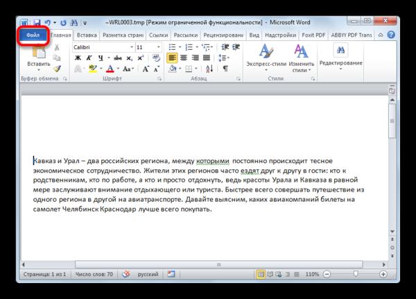 Переход во вкладку Файл для сохранение документа с расширением TMP в вордовском формате в Microsoft Word