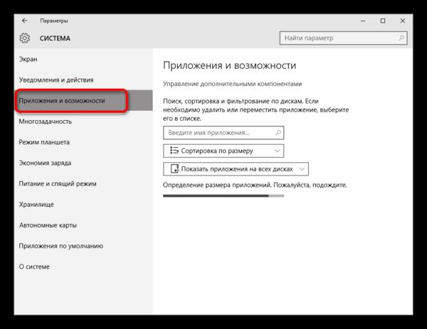 Переход во вкладку приложения и возможности в операционной системе Windows 10