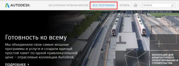 Переходим на сайт Autodesk, раскрываем раздел «Все программы»