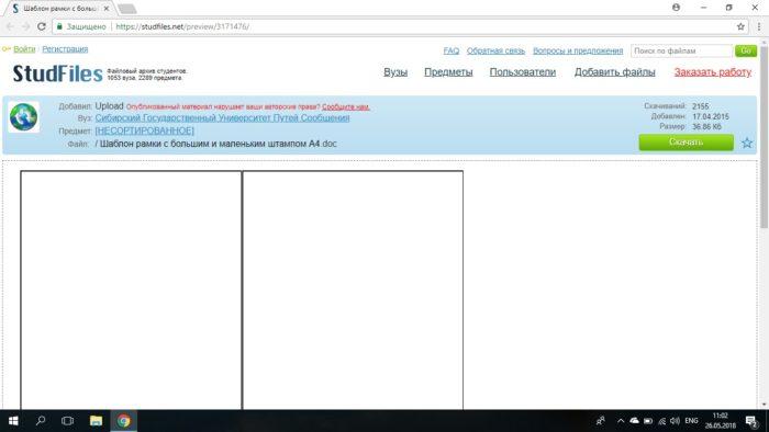 Переходим в любом браузере в онлайн-сервис StudFiles