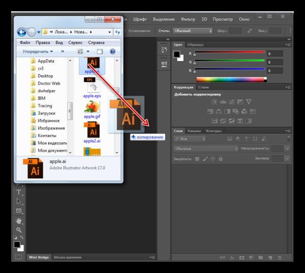 Перетягивание файла AI из Проводника Windows в оболочку программы Adobe Photoshop
