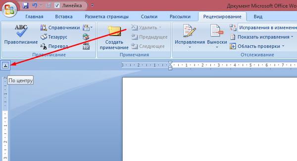 Переключение режимов табуляции осуществляется нажатием левой кнопкой мышки по значку