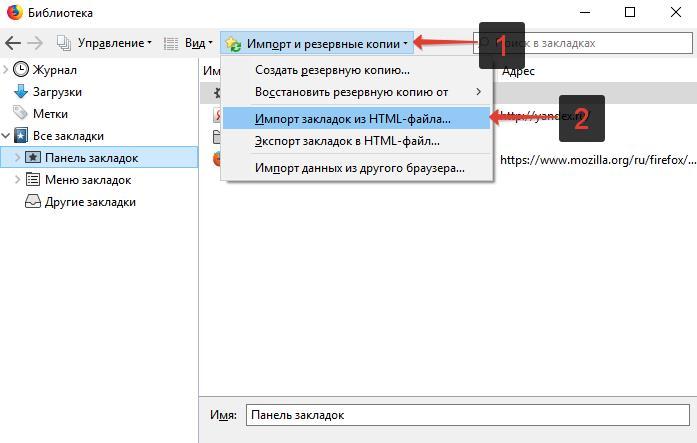 Перенести закладки из Оперы в Mozilla Firefox
