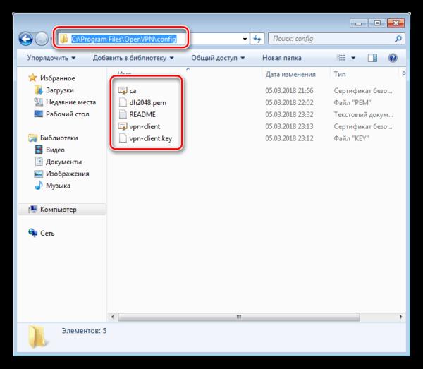Перенос файлов ключей и сертификатов на клиентскую машину с OpenVPN