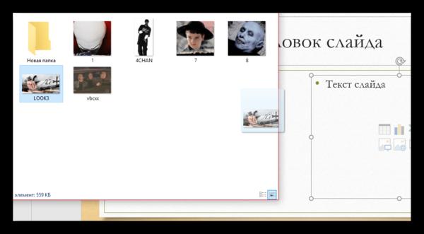 Перенос гифки на слайд в PowerPoint