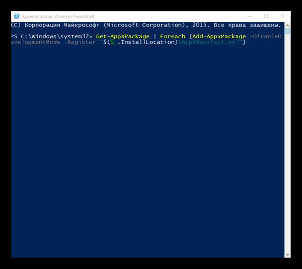 Перерегистрация приложения в PowerShell Windows 10